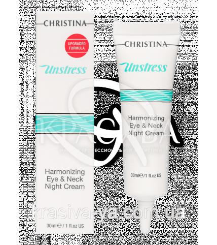 Анстресс Гармонизирующий ночной крем для кожи вокруг глаз Unstress Harmonizing Night Cream Eye & Neck, 30 мл - 1