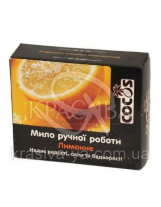 """Натуральное мыло с эфирными маслами """"Лимонное"""", 4шт х 100 г : Мыло"""
