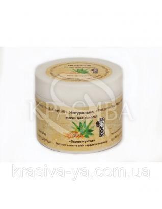 """Натуральная маска для волос """"Увлажняющая"""" (экстракт алоэ и масло зародыша пшеницы), 300 мл : Лечение и восстановление волос"""