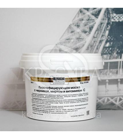 Kosmoteros Пластифікуюча маска з чорницею, миртом, вітаміном C, 360 г - 1