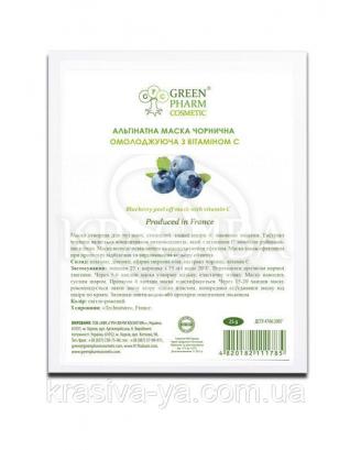 Альгинатная Черничная омолаживающая маска с витамином C, 5*25 г : Green Pharm Cometic