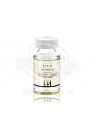 Сыворотка укрепляющая для тела в ампулах H4 Firming Body Complex, 15 мл : Сыворотки, флюиды