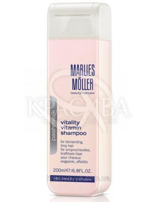 Vitality Vitamin Shampoo Витаминный шампунь для волос, 200 мл