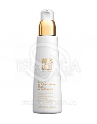 Luxury Golden Caviar Mask Conditioner (tester) Драгоценная икорная маска-кондиционер для волос, 200 мл