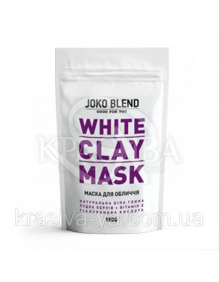 Белая глиняная маска для лица White Clay Mask Joko Blend, 150 г : Joko Blend