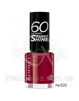 RM 60 Seconds - Лак для ногтей (320-Rapid Ruby), 8 мл : Косметика для тела и ванны