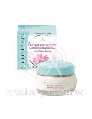 CL Attiva Antistress Крем ежедневный ультра защищающий с экстрактом Мальвы, 50 мл : Молочко для лица