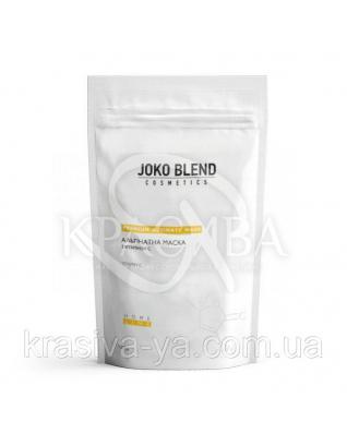 Joko Blend Альгінатна маска з вітаміном C, 100 г : Joko Blend