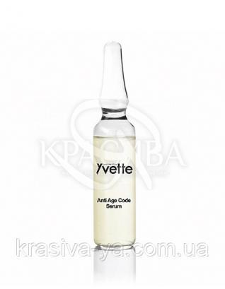 Anti-Age Code Serum - Сыворотка с меристемальными клетками арганового дерева, 10шт * 3мл