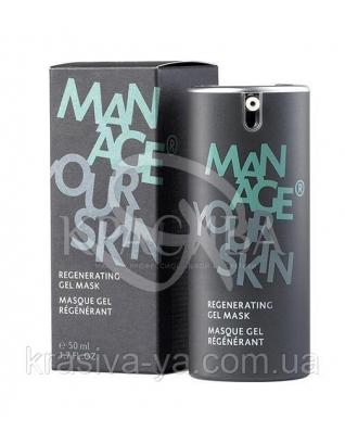 Восстанавливающая гель - маска, 50 мл : Мужская маска для лица