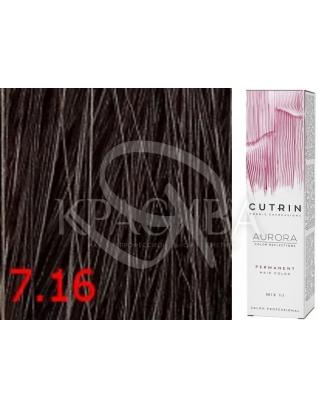 Cutrin Aurora Permanent Color - Аммиачная краска для волос 7.16 Ледяной камень, 60 мл