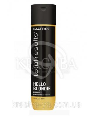Тотал Резалтс Хеллоу Блонди, кондиционер для сияния волос оттенка блонд, 300 мл