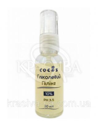 Гликолевый пилинг 10% (pH 3.5), 30 мл : Пилинг для лица