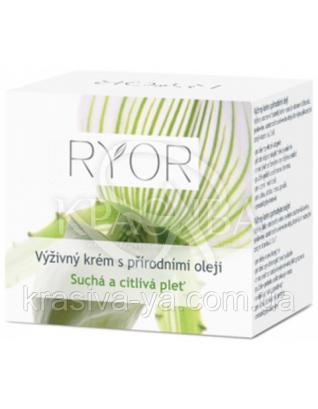 Питательный крем с натуральным маслом, 50 мл : RYOR