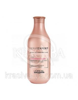L'oreal Professionnel Vitamino Color Shampoo - Шампунь для защиты цвета окрашенных волос, 300 мл