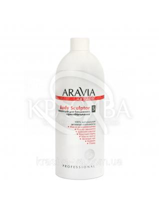 """Aravia Органічний Концентрат для бандажної термообгортання """"Body Sculptor"""", 500 мл : Обгортання для тіла"""