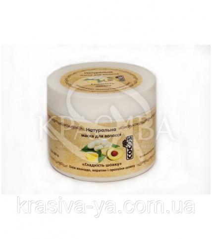 """Натуральная маска для волос """"Гладкость шелка"""" (масло авокадо, кератин, протеин шелка), 300 мл - 1"""