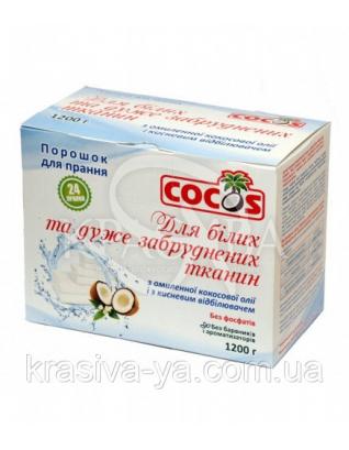 Порошок для белых и сильнозагрязненных тканей из омыленного кокосового масла, 1200 г : Средства для стирки