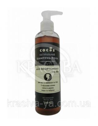 Шампунь-гель с мыльного корня 2в1 (для спортсменов), 250 мл : Cocos