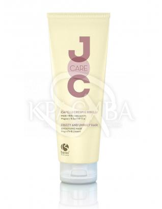 Barex Joc Care Маска разглаживающая для непослушных волос, 250 мл