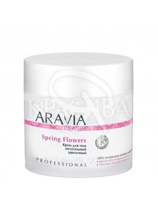 Aravia Organic Крем для тела питательный цветочный Spring Flowers, 300 мл