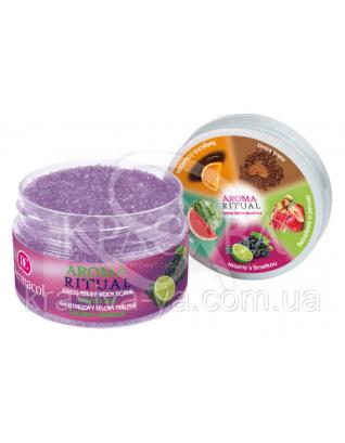 """DC Aroma Stress Relief Body Grape & Lime Scrub-Скраб-пілінг для тіла антистрес """"Виноград і Лайм"""", 200 м : Скраби і пілінги для тіла"""