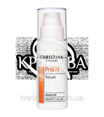ProLift Serum Quich Lift Сыворотка с моментальным лифтинг - эффектом, 30 мл - 1
