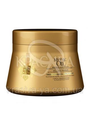 L'oreal Professionnel Mythic Oil Masque - Маска для нормальных и тонких волос, 200 мл