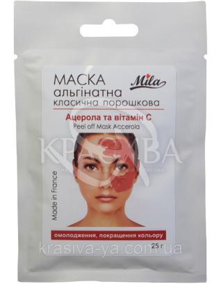 Альгінатна маска Ацерола і Вітамін C, 250 г : TM Mila