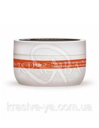BM зміцнююча Маска для волосся Hair Pro / Hair Pro Strenghtening Hair Mask, 200 мл : BEMA COSMETICI