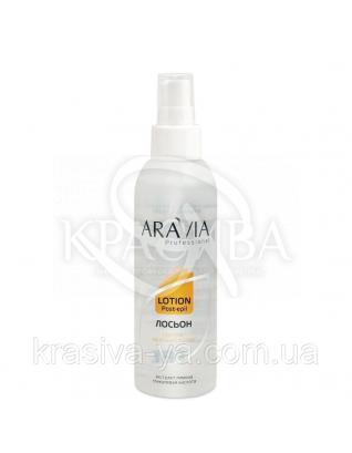 Aravia Лосьон против вросших волос с экстрактом лимона, 150 мл : Средства от вросших волос