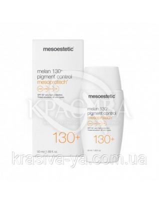 Тональний сонцезахисний крем Мелан 130+ Пігмент Контроль Melan 130+ Pigment Control, 50 мл