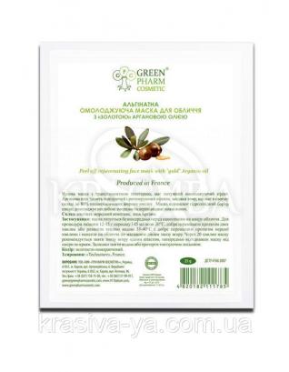 Альгинатная маска омолаживающая для лица с Золотом арганового масла, 5*25 г : Green Pharm Cometic
