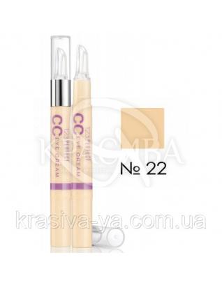 BJ CC Eye Cream - Тональный крем под глаза с корректирующими пигментами (22-светло бежевый), 1,5 мл : СС-крем