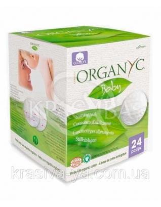 CR Вкладыши для грудей с органического хлопка, 24 шт : Вкладыши для грудей