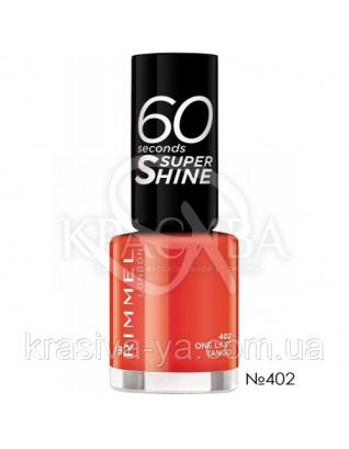 RM 60 Seconds - Лак для ногтей (402-One Last Tango), 8 мл : Косметика для тела и ванны