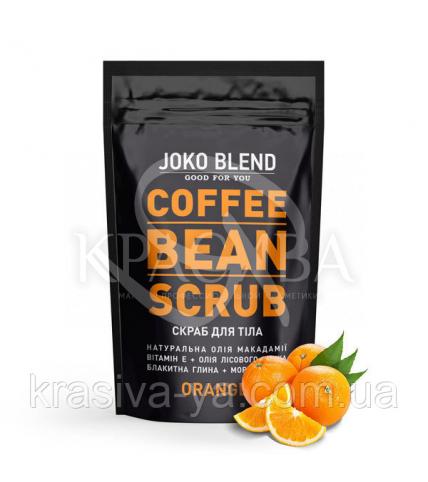 Кофейный скраб Joko Blend Orange, 200 г - 1