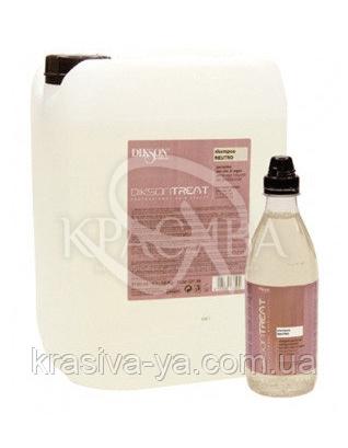 Treat-Shampoo Neutro - Нейтральный шампунь с маслом Аргана (прозрачный), 980 мл
