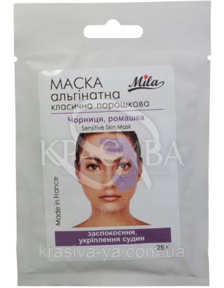 """Альгінатна маска """"Чорниця, ромашка"""", 250 г : TM Mila"""