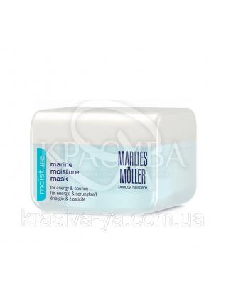 Marine Moisture Mask (tester) Интенсивно увлажняющая маска для волос, 125 мл