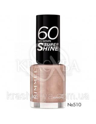 RM 60 Seconds - Лак для ногтей (510-Euphoria), 8  мл : Косметика для тела и ванны