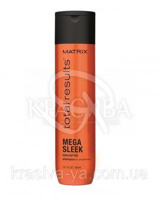 Тотал Резалтс Мега Слик, шампунь для гладкости непослушного волоса, 300 мл : Matrix