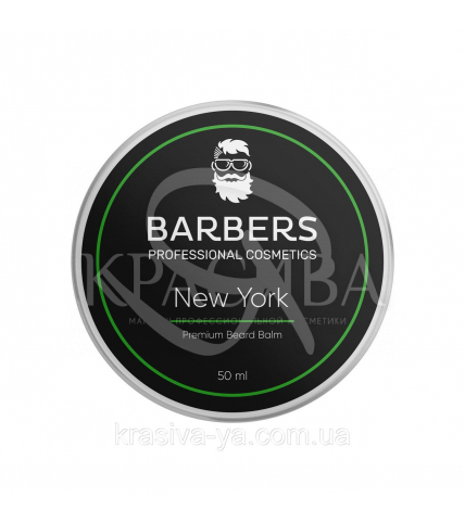 Бальзам для бороды New York, 50 мл - 1