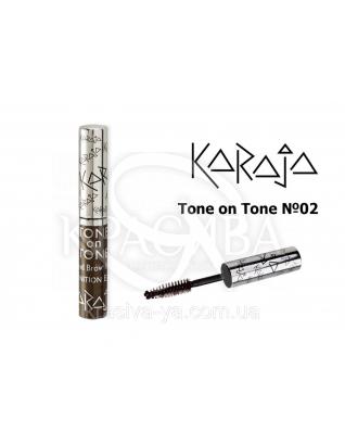 Karaja Фиксатор для бровей Tone on Tone 2, 3.5 мл : Гели для бровей