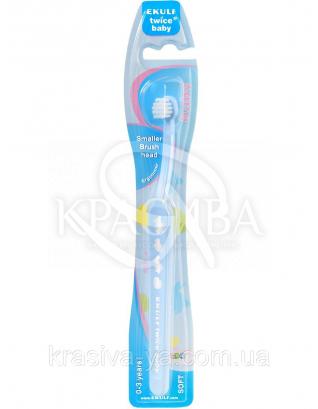 Зубна щітка для дітей ( 0 - 3 років ) м'яка Ekulf Twice Baby, 3 шт