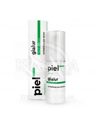 Gialur Magnifique Eye Serum - Активирующая сыворотка гиалуроновой кислоты для кожи вокруг глаз, 30 мл : Piel cosmetics