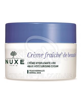 Крем-Фреш увлажняющий крем для лица, 50 мл : Nuxe
