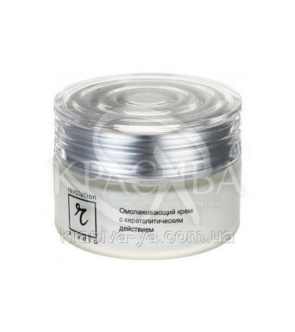 Омолаживающий крем с кератолическим действием, 50 мл - 1