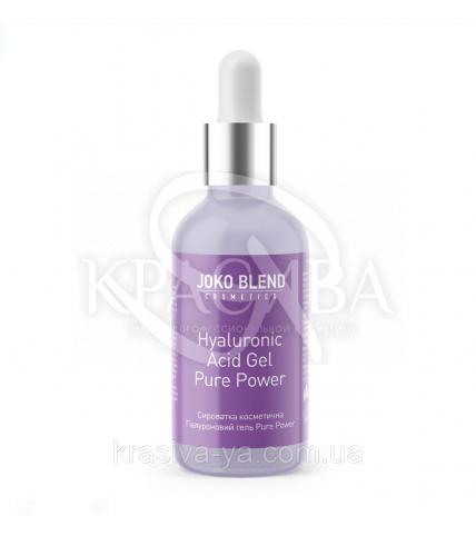 Joko Blend Сыворотка для лица Hyaluronic Acid Gel Pure Power Serum, 30 мл - 1
