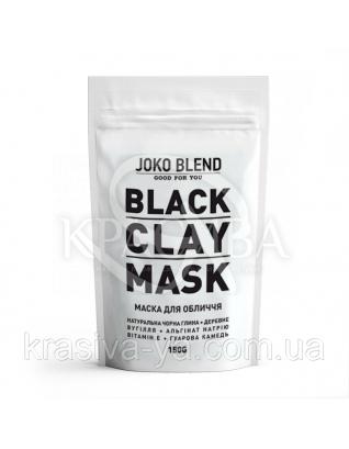 Черная глиняная маска для лица Black Clay Mask Joko Blend, 150 г : Joko Blend